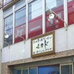 2013-08-MikadoTakadanobaba 02